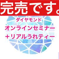 【完売】56.8万円相当→33万円(今だけ23.8万引き)ダイヤモンドコース(オンラインセミナー、リアルうれティー会受講)