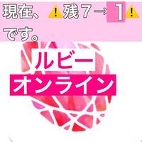 【完売】51.1万円相当→20万円(今だけ31.1万引き)ルビーコース(オンラインセミナー受講)