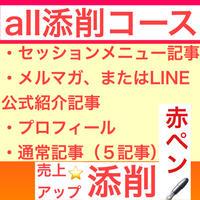 完売・オール赤ペン添削コース
