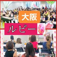 【完売】大阪校ルビーセットコース(31日〆切)