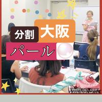 【大阪校・分割】パール分割4回払いコース