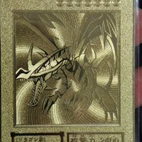 遊戯王 ゴールド レッドアイズブラックドラゴン 真紅眼の黒竜 金属 ステンレス カード