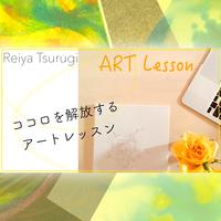 【ココロを解放するアートレッスン】つるぎれいやの100日間アート講座 Online