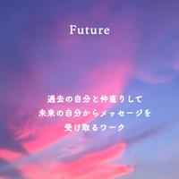 過去の自分と仲直りして未来の自分からメッセージを受け取るワーク