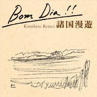 冷泉公裕ファーストアルバム Bom Dia!! 諸国漫遊 [R001]