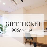電子ギフトチケット【ボディケア90分】