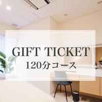 電子ギフトチケット【ボディケア120分】