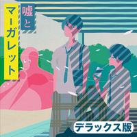 リレー空想映画『嘘とマーガレット』デラックス版【RLKE0003】