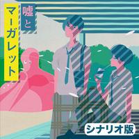 リレー空想映画『嘘とマーガレット』シナリオ版【RLKE0001】