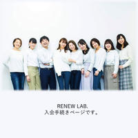 【学生】RENEW LAB.会員
