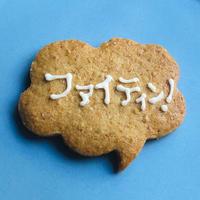 メッセージクッキー〈ファイティン!〉