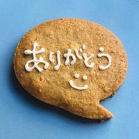 メッセージクッキー〈ありがとう〉