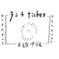 【ご予約チケット】小宇宙コース / ランチチケット 11:00-