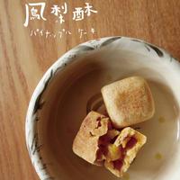 【チルド便発送】小宇宙食堂の焼き饅セット