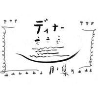 【ご予約チケット】小宇宙コース / ディナーチケット 18:00-