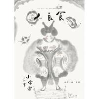 人良食(レンリャンスー)no.1  ・食之素顔 台湾編 セット