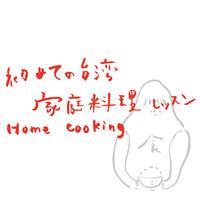 【1/27(水)】オンライン/テーマ/はじめての台湾料理教室