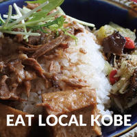 【8/12・8/15 EAT LOCAL KOBE お持ち帰り専用】滷肉飯(ルーロー飯)の素