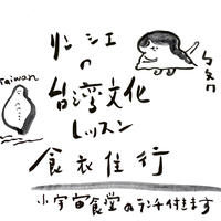 【9/29(火)】アトリエ対面/台湾文化レッスン食衣住行(ランチつき)