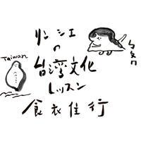 【9/29(火)】オンライン/台湾文化レッスン 食衣住行