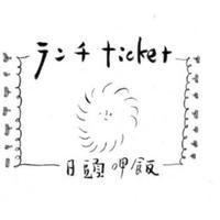 【ご予約チケット】小宇宙コース / ランチチケット 12:40-