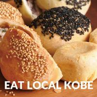 【8/12・8/15 EAT LOCAL KOBE お持ち帰り専用】小宇宙食堂の焼き饅セット