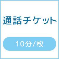 中村千花(通話チケット/10分)