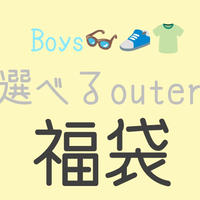 Boys☆福袋