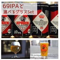 69IPA×選べるグラスSet