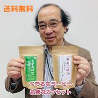 【限定】当事者研究/ばらばら コーヒードリップ2袋セット