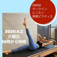 20206.2火曜日10時から11時zoomオンラインび美脚ピラティスレッスン