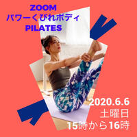 2020.6.6土曜日15時から16時zoomパワーくびれボディピラティス