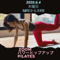 2020.6.4木曜日10時から11時zoomパワーヒップアップピラティス