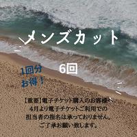 メンズカット6回 ¥33000→¥27500 1回お得!