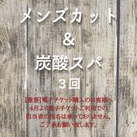 メンズカット+炭酸スパ  3回 ¥19800→¥16500 17%OFF