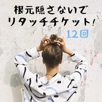 【リタッチカラー  チケット  12回分 】※有効期限 半年間