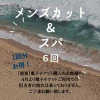 メンズカット&スパ 10分  6回 ¥42000→¥35000 1回お得!
