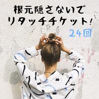 【リタッチカラー  チケット 24回分】※有効期限 1年間
