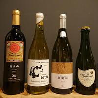 日本ワイン各種ボトル(スパークリング・白・赤)