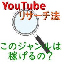 YouTube リサーチ法 「このジャンルは稼げるの?」