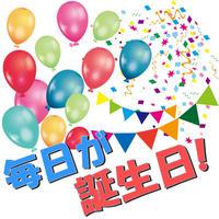 毎日が誕生日!