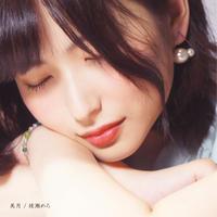美月/綾瀬めろ【Single CD】