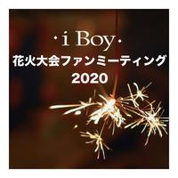 【ファンミーティング】iBoy 花火大会ファンミーティング2020【kazuge】