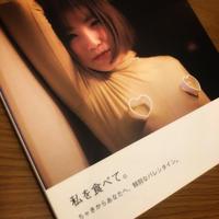 全身タイツシンガーちゃき 2nd 写真集『私を食べて』