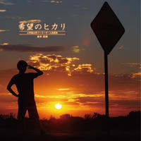 希望のヒカリ/赤井里樹【Single CD】【工学院大学ソーラーチーム応援歌】Bridgestone World Solar Challenge