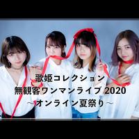 【限定40枚!】歌姫コレクション無観客ワンマンライブ2020〜オンライン夏祭り〜 【あいね】