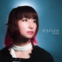 手をのばせ / 本庄さき【Single CD】