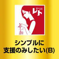 【レト存続支援】シンプルご支援(B)