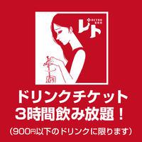 【レト存続支援】WEB限定!お得なドリンクチケット3時間飲み放題(無期限)