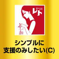 【レト存続支援】シンプルご支援(C)